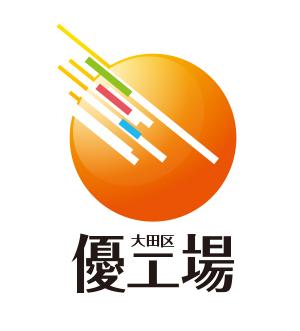 大田区優工場